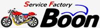 SF Boon|バイクサービスファクトリー